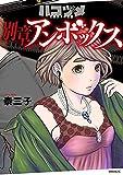 ハコヅメ~交番女子の逆襲~ 別章 アンボックス (モーニングコミックス)