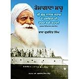Komagata Maru Sri Guru Nanak Jahaz De Musafiran Dee Dard Bhari Kahani