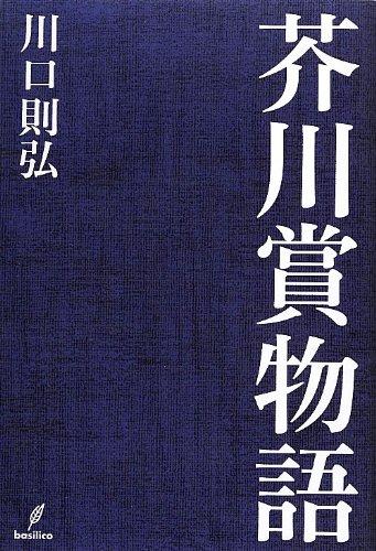 芥川賞物語