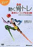 動く骨トレ基本トレーニングを全公開―動く骨をつかむ体幹内操法2 パフォーマンスは進化する! (DVD) (<DVD>)
