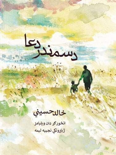 Da Samandar Doaa (Sea Prayer) Pashto Edition: Sea Prayer (Pashto Edition) by Khaled Hosseini