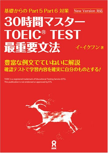 30 hours master TOEIC TEST most important grammar (2007) ISBN: 4872176324 [Japanese Import]