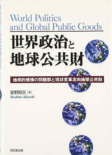 世界政治と地球公共財―地球的規模の問題群と現状変革志向地球公共財