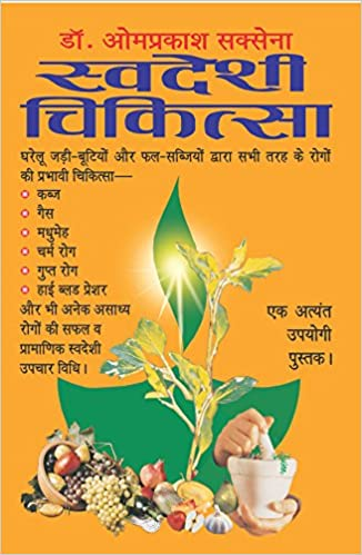 Buy Swadeshi Chikitsa Book Online at Low Prices in India
