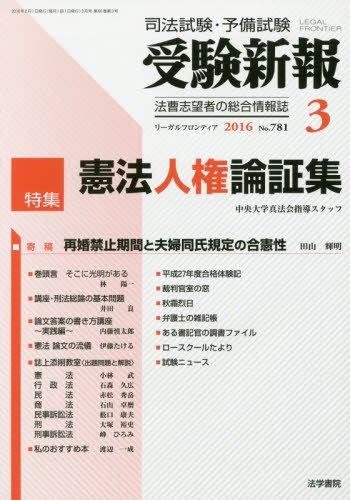 受験新報 2016年 03 月号 [雑誌]
