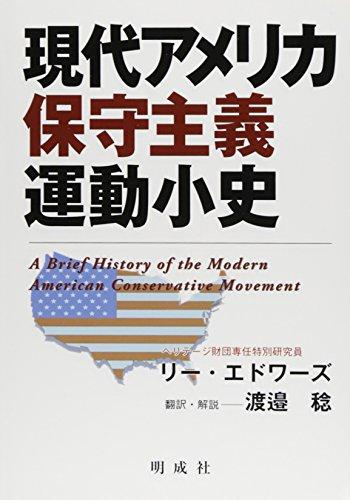 現代アメリカ保守主義運動小史 (第一プリンシプル・シリーズ)