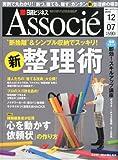 新・整理術 日経ビジネス Associe (アソシエ) 2010年 12/7号
