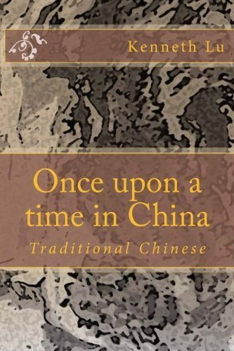 Once upon a time in China Vol 2: Traditional Chinese (Volume 2) (Chinese Edition) by Kenneth Lu (2014-11-30) (Once Upon A Time In China Ii)