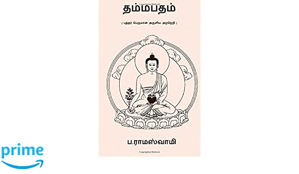 Amazon com: Dhammapadam (Tamil Edition) (9781978499812): Pa