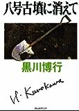八号古墳に消えて 大阪府警捜査一課シリーズ (創元推理文庫)