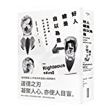 img - for The Righteous Mind: why good people are divided by politics and religion (Chinese Edition) by Jonathan Haidt book / textbook / text book