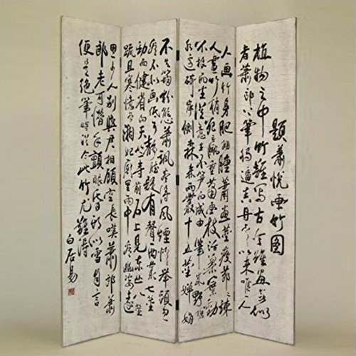- Wayborn Hand Painted Chinese Writing Room Divider in Beige and Black