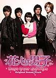 """Korean TV Drama """"Hana Yori Dango Boys Over Flowers"""" Original Soundtrack"""