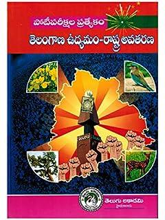 Telangana Economy In Telugu Pdf