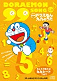 Animation - Doraemon Kuku CD Ofuro De Tsukaeru!Kuku Seat Tsuki [Japan CD] PCCG-90069