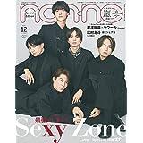 non-no 2020年12月号 増刊