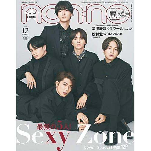 non-no 2020年12月号 増刊 表紙画像