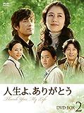 [DVD]人生よ、ありがとう DVD-BOX 2