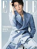 ELLE JAPON (エル・ジャポン) 2018年 6月号 三代目 J Soul Brothers 岩田剛典版 (FG MOOK)