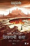 Shivagami Katha Bahubali Khanda 1: The Rise Of SivagamiHindi