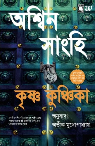 The Krishna Key (Bengali) (Bengali Edition)