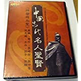 China ancient times celebrity saints and sages [Chinese Language]