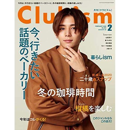 Clubism 2020年2月号 表紙画像