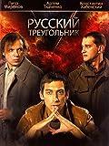 Russian Triangle