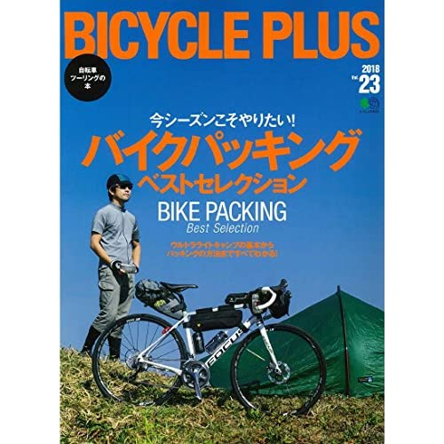 BICYCLE PLUS 表紙画像