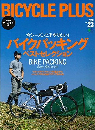 BICYCLE PLUS 最新号 表紙画像