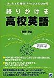 語りかける高校英語