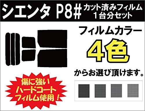 TOYOTA トヨタ シエンタ 車種別 カット済み カーフィルム P8# / ウルトラブラック