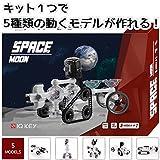 【日本正規品】IQKEY SPACE MOON