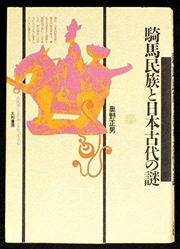 騎馬民族と日本古代の謎 (古代学ミニエンサイクロペディア) 奥野 正男 ...