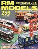 RM MODELS (アールエムモデルズ) 2016年 12月号 Vol.256