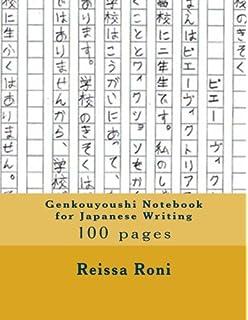 Japanese essay paper