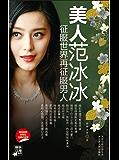 美人范冰冰 (娱乐江湖丛书)