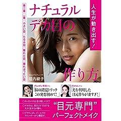 垣内綾子 表紙画像