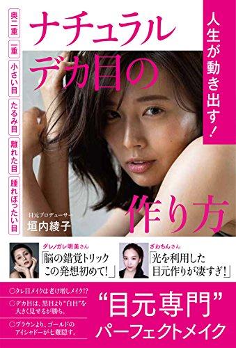 垣内綾子 最新号 表紙画像