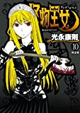 Princess Resurrection 10 Drama CD Limited Edition (Premium KC) (2009) ISBN: 4063621537 [Japanese Import]