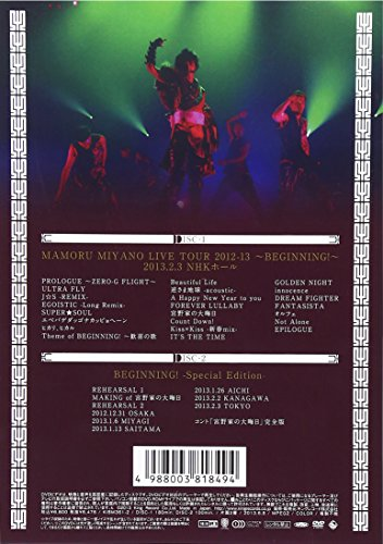 Mamoru Miyano - Mamoru Miyano Live Tour 2012-13 Beginning! (2DVDS) [Japan DVD] KIBM-361