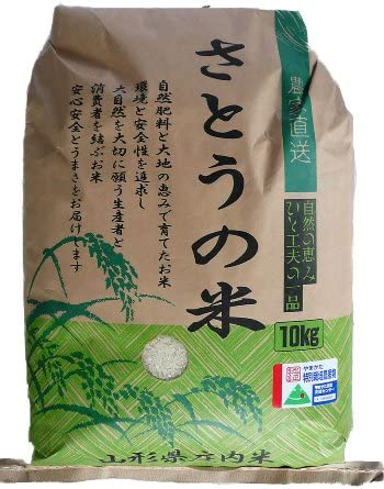 山形県庄内産 特別栽培米認証 はえぬき 玄米 10kg 令和1年産