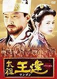 [DVD]太祖王建ワンゴン 第1章 後三国時代の幕開け 前編