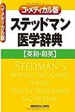 コ・メディカル版 ステッドマン医学辞典