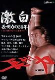 激白~長州力の30年 [DVD]