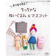 Tiny stuffed animals and mascot
