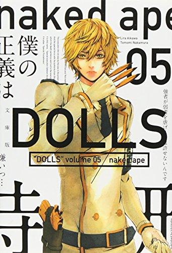 DOLLS(文庫版)(5) / naked ape