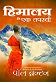 Himalaya Ni Ek Tapasvi (Marathi translation of A Hermit in the Himalaya)