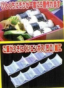 Japanese Nigiri Sushi Mold Rice Ball Maker 5 Rolls 4100 S-1752