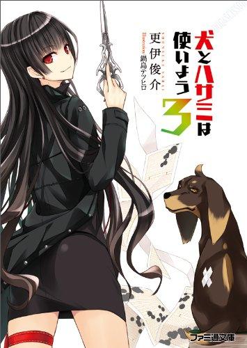 犬とハサミは使いよう 3 (ファミ通文庫)